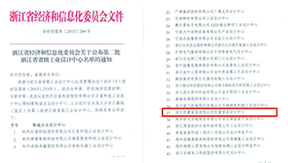 利豪家具被评为浙江省省级工业设计中心